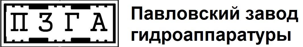 """ООО """"Павловский завод гидроаппаратуры"""""""